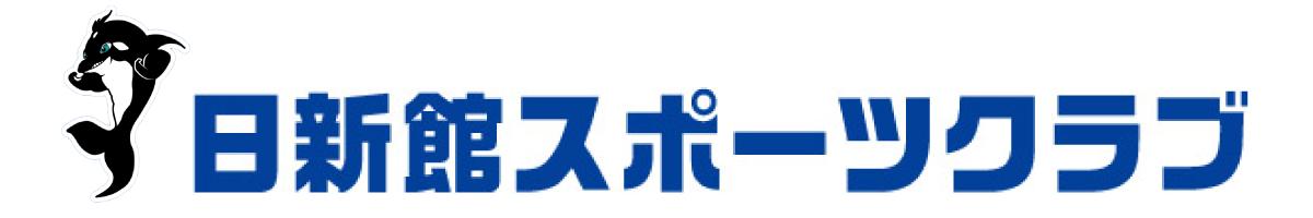 日新館スポーツクラブ